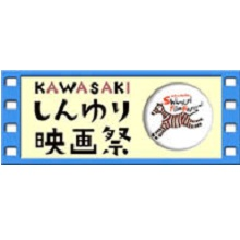 しんゆり映画祭